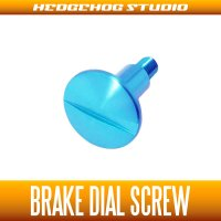 [DAIWA] Brake Dial Screw B-type SKY BLUE