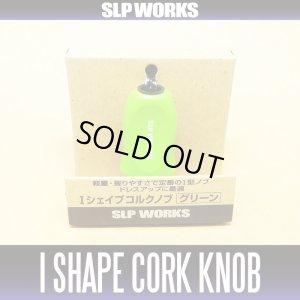 Photo1: [DAIWA] RCS I Shape Cork Handle Knob (GREEN) *HKIC (discontinued)