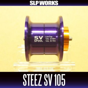 Photo1: 【DAIWA】 STEEZ SV 105 SPOOL  PURPLE (Shallow Spool)
