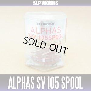 Photo2: 【DAIWA】 Alphas SV105 SPOOL RED (Shallow Spool)