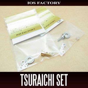 Photo1: [IOS Factory] TSURAICHI SET