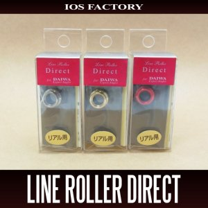 Photo2: [IOS Factory] Line Roller Direct for DAIWA