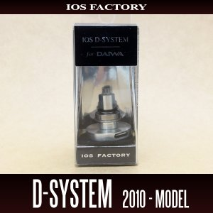 Photo1: [IOS Factory] D-System (12EXIST・10-13CERTATE・12LUVIAS)