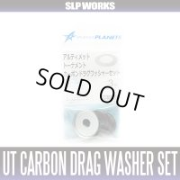 UT Carbon Drag Washer Set  + 3 Drag Washers