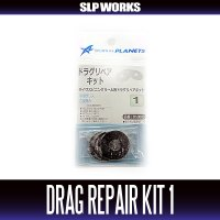 Drag Repair Kit