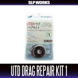 UTD Drag Repair Kit