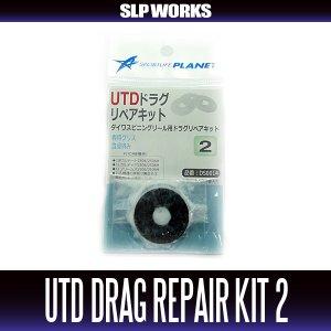 Photo2: [DAIWA genuine product] UTD Drag Repair Kit