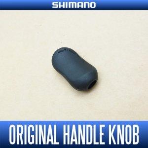 Photo1: [SHIMANO genunie product] Handle Knob S-size for Baitcasting Reels *HKRB