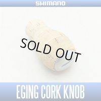 [SHIMANO] YUMEYA EGING Cork Handle Knob *HKCK