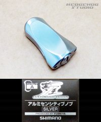 [SHIMANO] YUMEYA Aluminium Sensitive Handle Knob (Silver) *HKAL