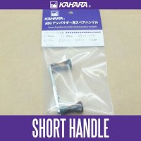 [KAHARA] Short Twin Handle for Ambassadeur *KJHA