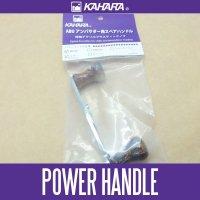 [KAHARA] Power Handle 90mm for Ambassadeur *KJHA