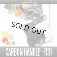 [Studio Composite] Carbon Single Handle RC-SS with R31 EVA knob * Discontinued