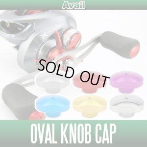 Photo1: [Avail] SHIMANO Oval Knob Cap - 1 piece