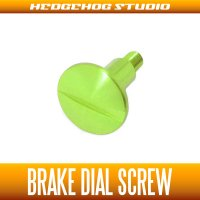 [DAIWA] Brake Dial Screw B-type LIME GREEN