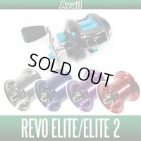 Revo Elite・EliteII・AURORA・Power Crank・STX - Avail Microcast Spool -