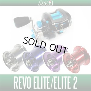 Photo1: Revo Elite・EliteII・AURORA・Power Crank・STX - Avail Microcast Spool -