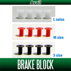 Photo1: [Avail] Brake Block for SHIMANO SVS (4 Pieces)