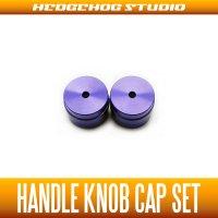 【DAIWA】 Handle Knob Cap 【S size】 DEEP PURPLE  - 2 pieces -
