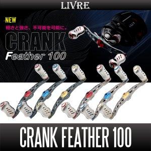 Photo1: [LIVRE] CRANK Feather 100 Handle *LIVHASH