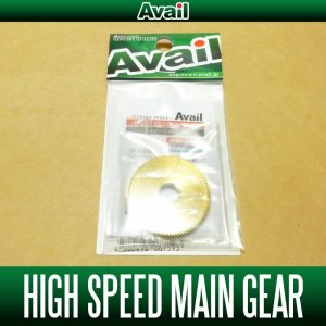 Photo1: [Avail] High Speed Main Gear(Brass/Extra Super Duralumin) for Abu Ambassadeur 1500C,1600C,2500C,2600C