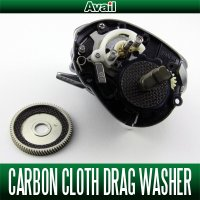 Avail CARBON CLOTH DRAG WASHER DWASHER-CC
