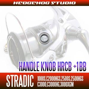 Photo2: 15 STRADIC 1000S,C2000HGS,2500S,2500HGS,C3000,C3000HG,3000XGM Handle knob 1 Bearing Kit 【HRCB】
