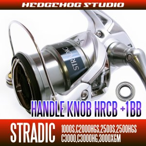 Photo1: 15 STRADIC 1000S,C2000HGS,2500S,2500HGS,C3000,C3000HG,3000XGM Handle knob 1 Bearing Kit 【HRCB】
