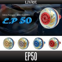 [LIVRE] EP50 Handle Knob *HKAL