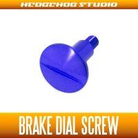 [DAIWA] Brake Dial Screw B-type DEEP PURPLE