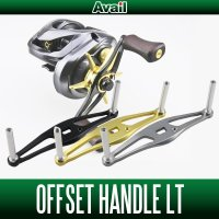 [Avail] Swept Handle LT for SHIMANO (HD-SH-LT) *AVHASH