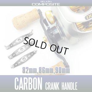 Photo1: [Studio Composite] Carbon Crank Handle for SHIMANO RC-SC without handle knob *SCMHASH