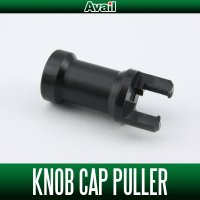 [Avail] Knob Cap Puller for SHIMANO 14 CALCUTTA CONQUEST,15 METANIUM DC