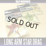 SLP WORKS Long Arm Star Drag