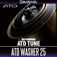 ATD Washer 25 for Daiwa Spinning Reels