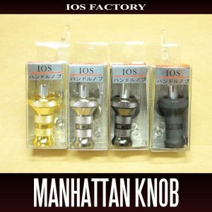 Photo1: [IOS Factory] Manhattan Handle Knob *HKAL