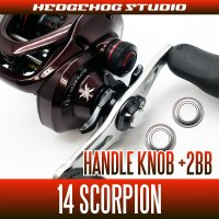 Handle Knob +2BB Bearing Kit for 14 Scorpion