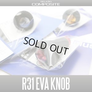 Photo1: [Studio Composite] R31 EVA Handle Knob *HKEVA