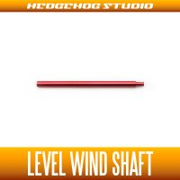 [DAIWA] Level Wind Shaft  【ZSV】 【STEEZ SV TW,ZILLION SV TW】 RED