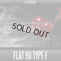 [LIVRE] FLAT 90 TYPE-F Double Handle *LIVHASH