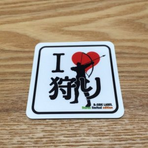 Photo1: 【B-SIDE LABEL STICKER】 I Love 狩り (BSL033)