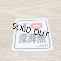 【B-SIDE LABEL STICKER】 I Love 深海魚 (BSL034)