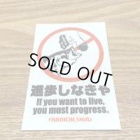 【B-SIDE LABEL STICKER】 You must progress. (BSL031)