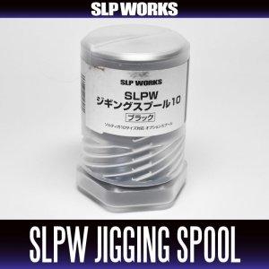 Photo2: [DAIWA genuine product] SLPW Jigging Spool 10 BLACK for 15 SALTIGA 10/10H/10HL