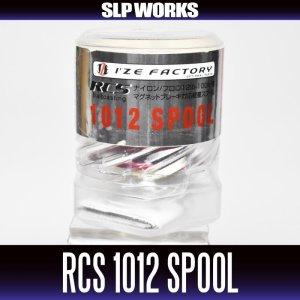 Photo2: 【DAIWA】 RCS 1012 SPOOL for RYOGA1000,T3