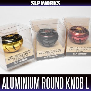 Photo1: [DAIWA] RCS Color Aluminum Round Knob L size *HKAL