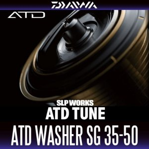 Photo1:   ATD Washer  SG 35-50  for Daiwa Spinning Reels