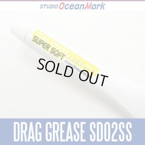 Photo1: 【STUDIO Ocean Mark】 SW-DRAG GREASE SD02SS