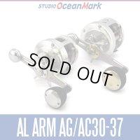 【STUDIO Ocean Mark】 Bait Reel Custom Handle BAIT HANDLE AG37AA, AC30AA