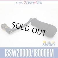 【STUDIO Ocean Mark】 SHIMANO 13-08 STELLA SW Handle 88mm NO LIMITS 13SW20000/18000BM